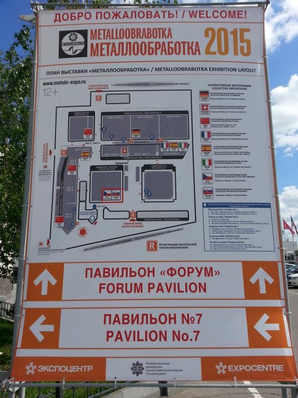 Pavilony veletrhu Metalloobrabotka 2015 byl rozděleny podle vystavujících zemí. Forum pavilon obsadily české a slovenské firmy.